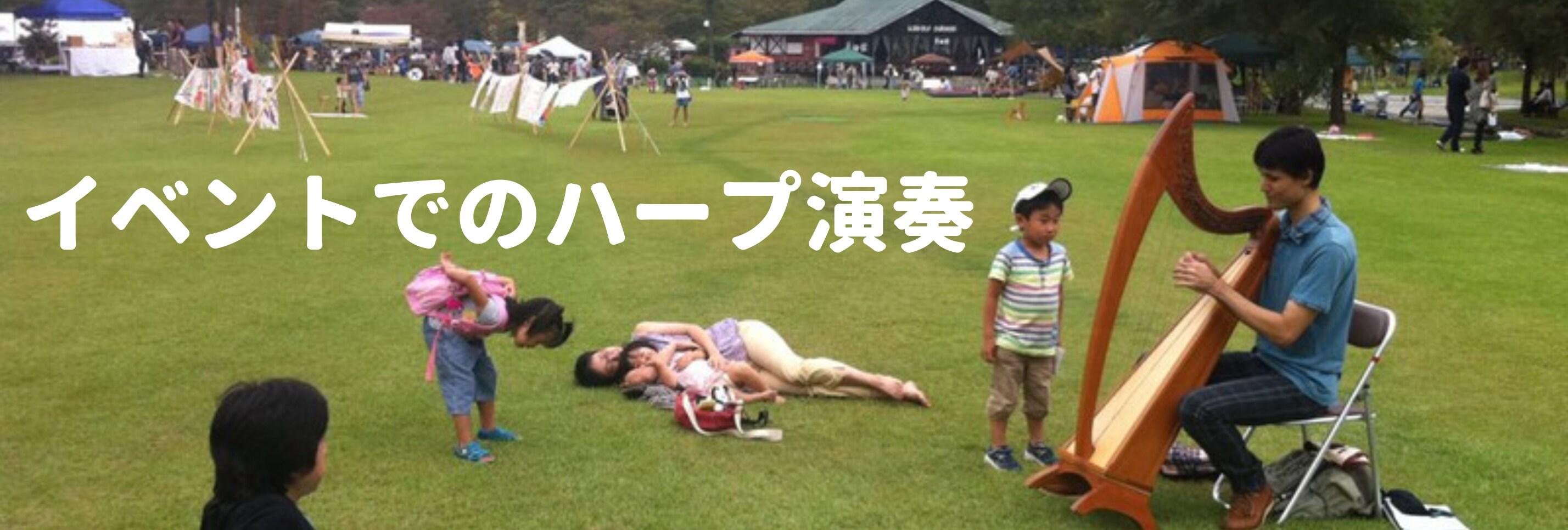 ハープ奏者【よし/ハープ父ちゃん】